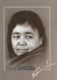 Фотоальбом «Зайнаб Биишева. Жизнь и творчество». - 27 Октября 2010 ...